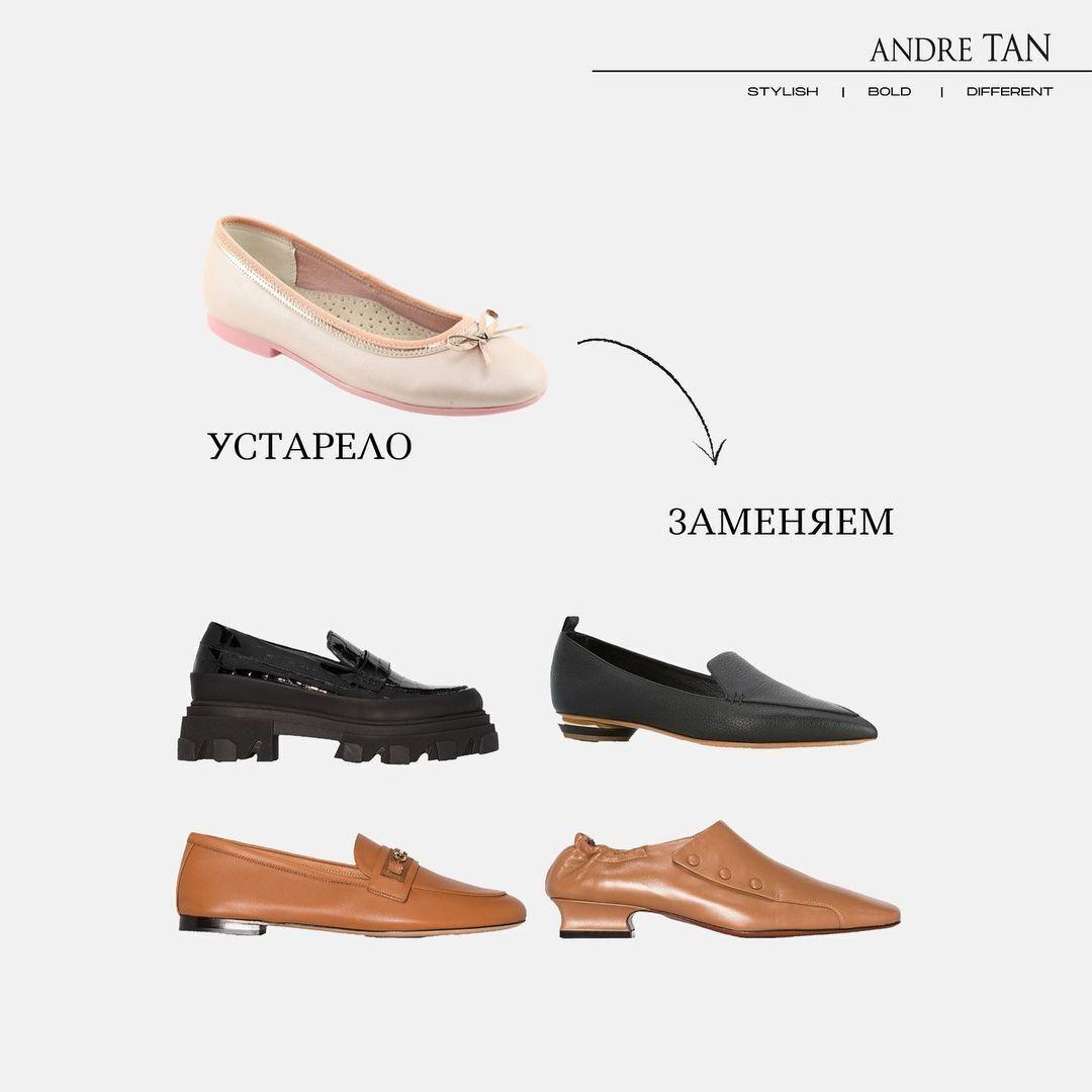 Их можно заменить на туфли, броги, лоферы, монки