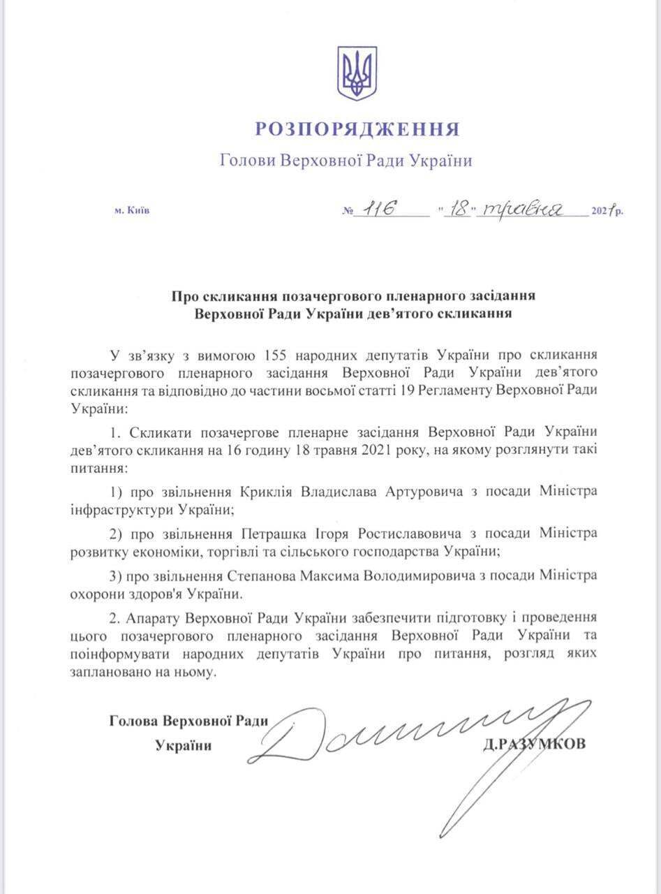 Facebook Дмитра Разумкова