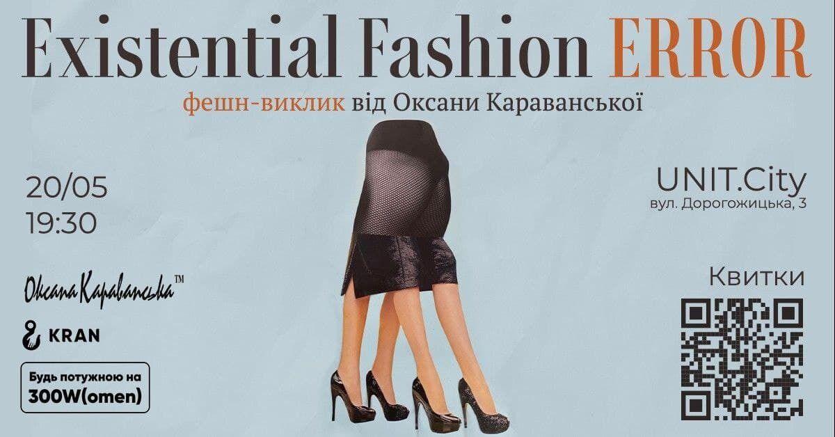 Караванская устроит в Киеве фэшн-вызов Existential Fashion Error