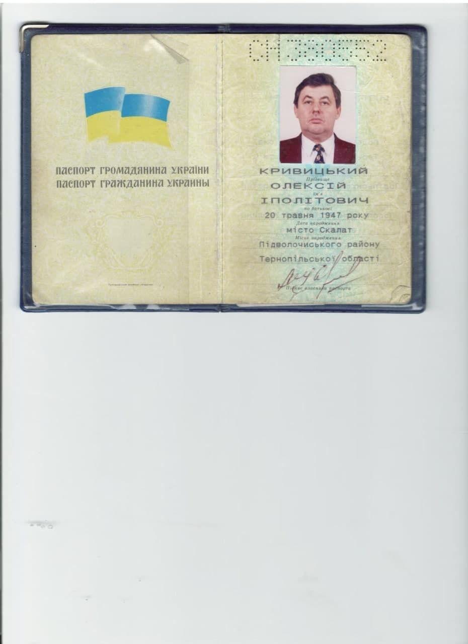 Фото реального паспорта Кривицького