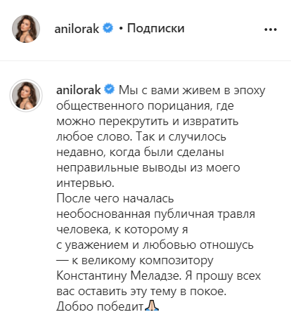 Ани Лорак прокомментировала скандал с Меладзе