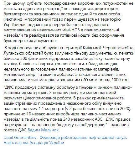 ГФС провела обыски на территории Киевской, Черниговской и Луганской областей