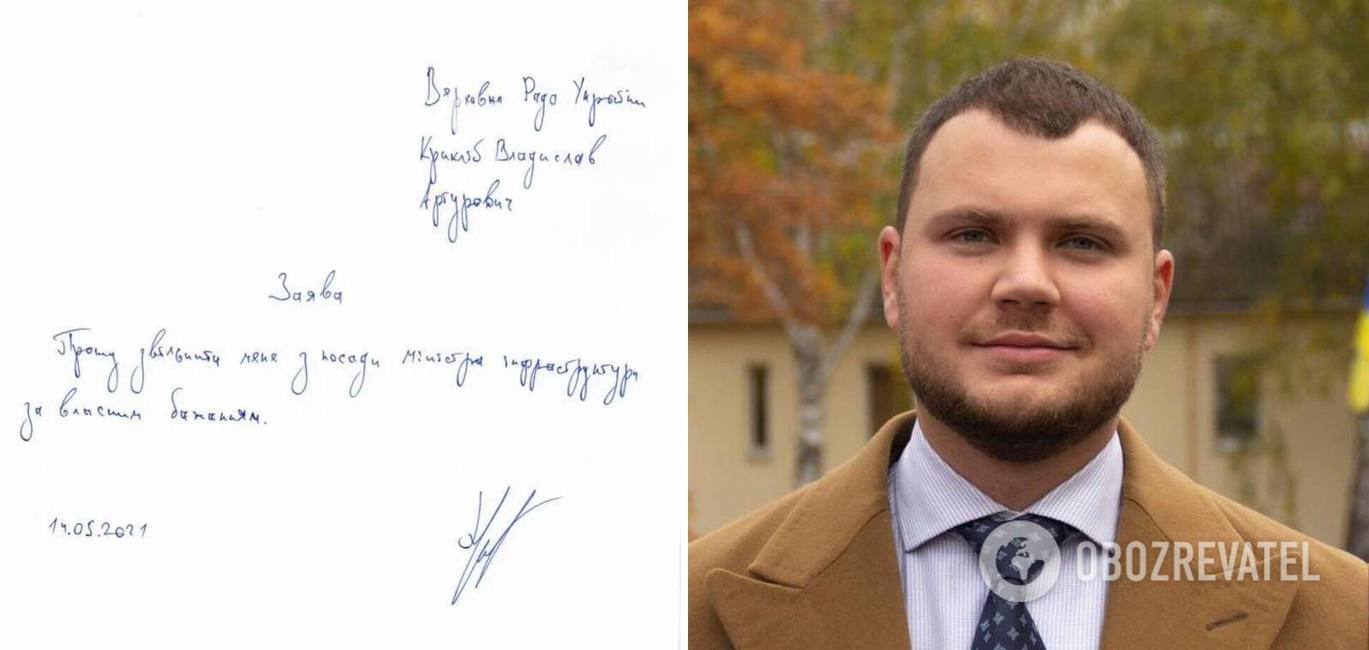Криклій написав заяву на звільнення.