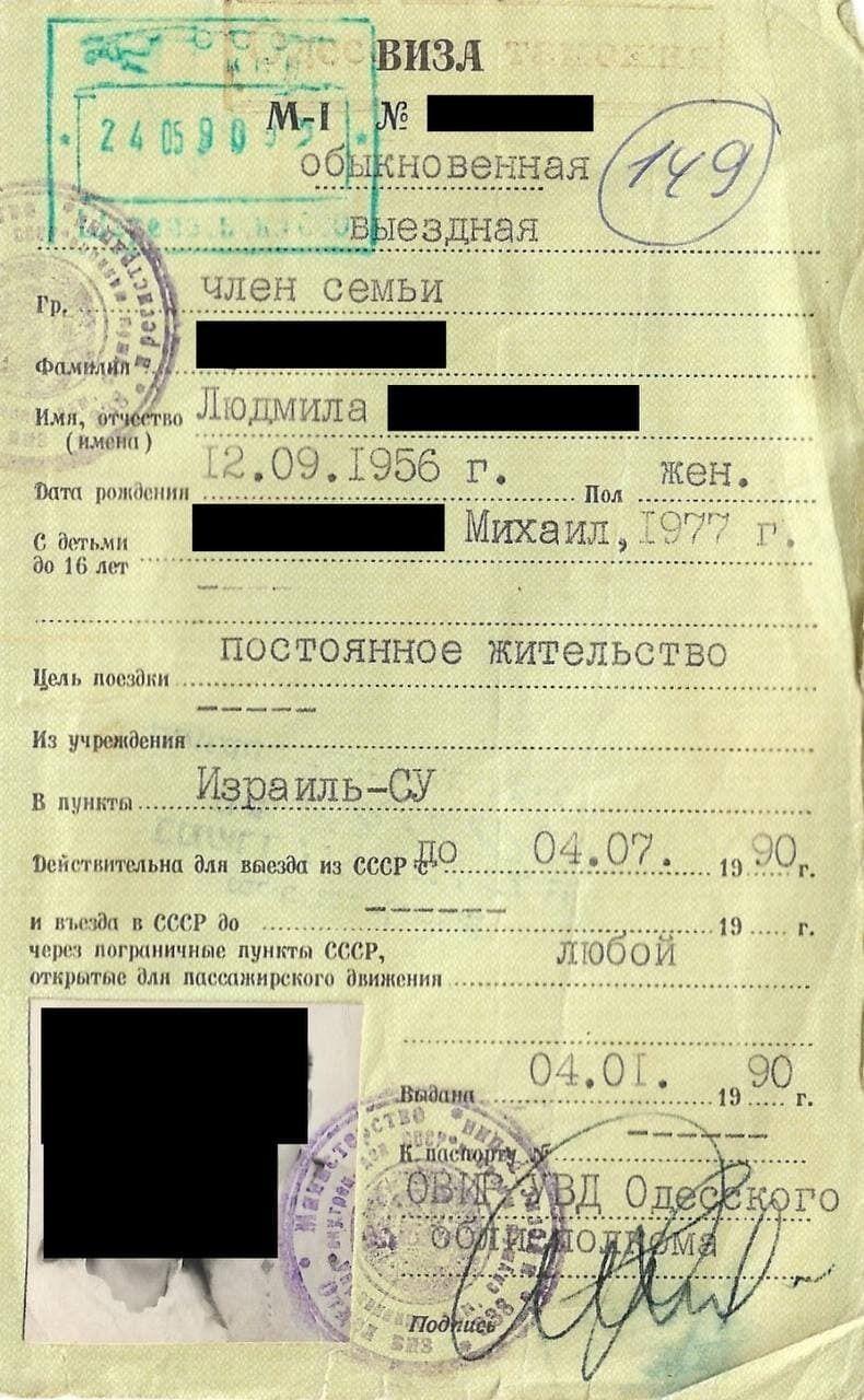 История эмиграции из СССР и текущие положения по эмиграции из стран СНГ