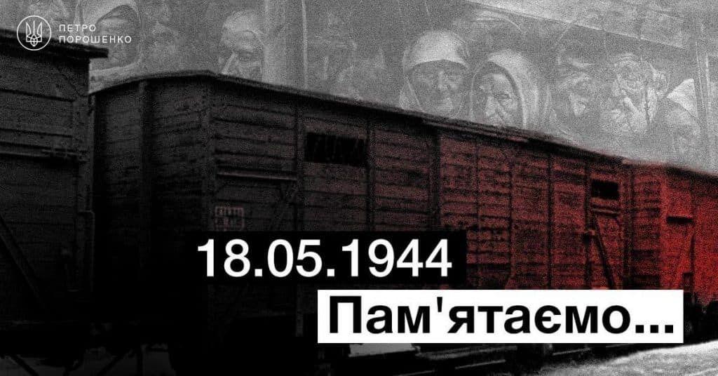 Порошенко напомнил о 77 годовщине депортации крымских татар