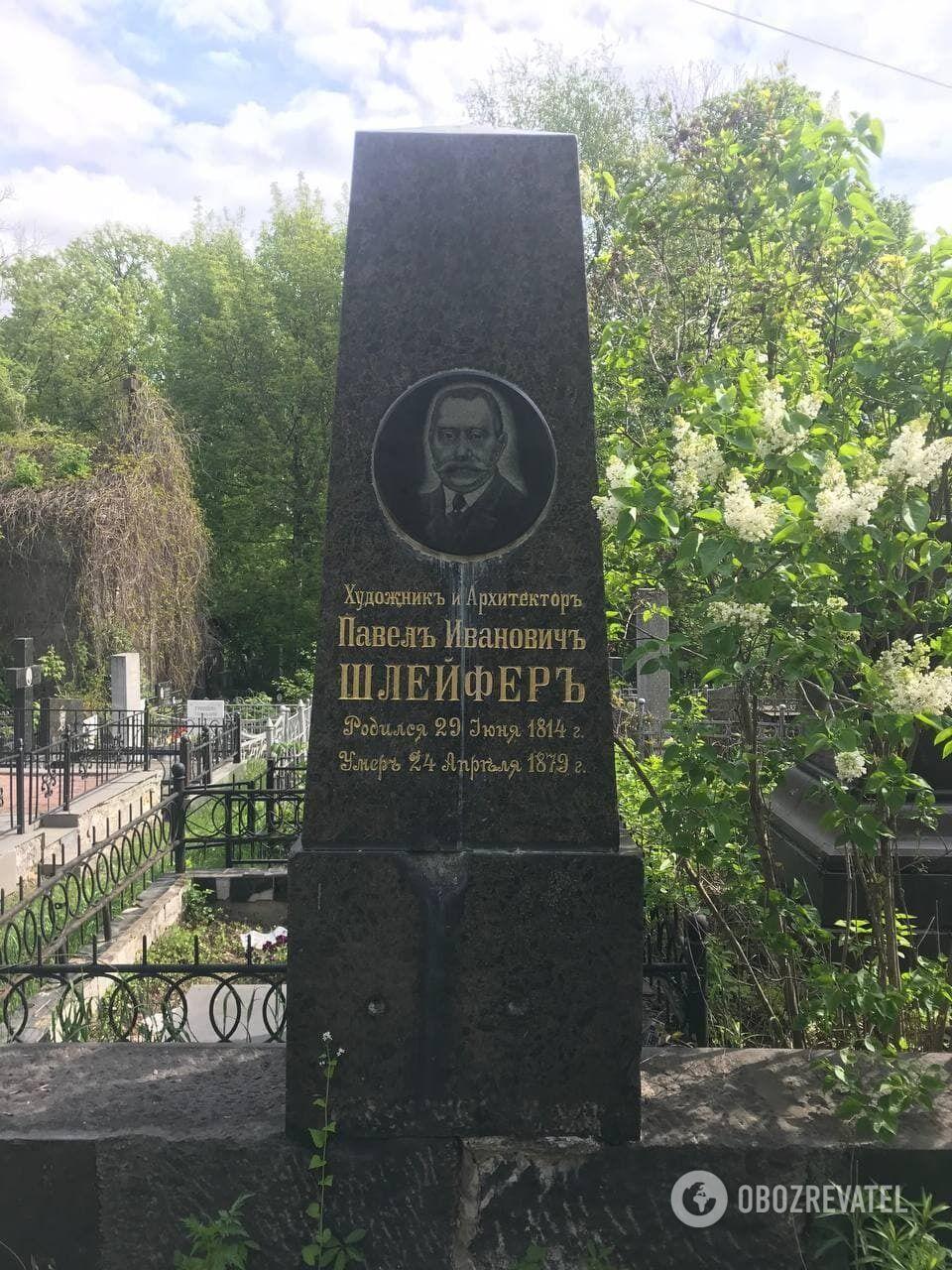 Могила известного архитектора Павла Шлейфера.