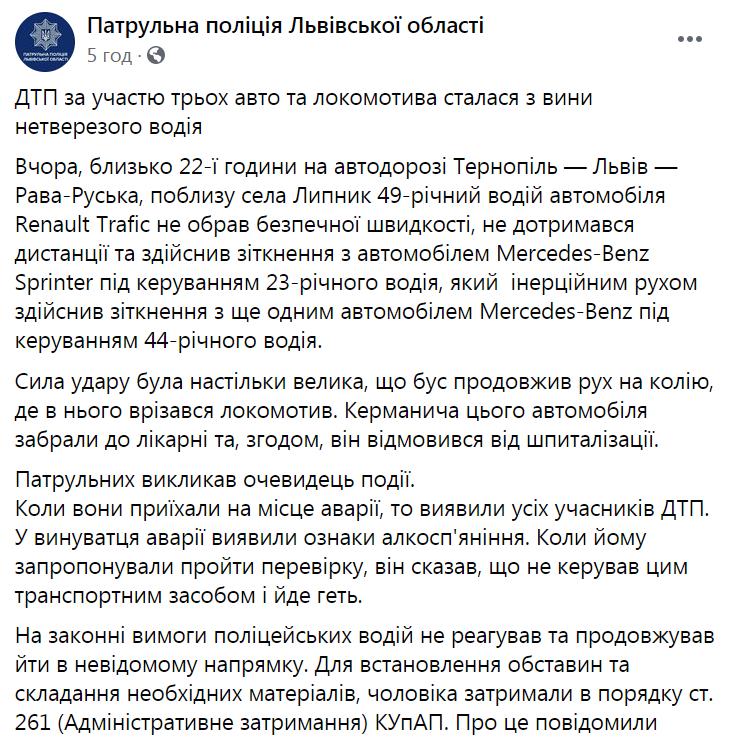 ДТП на Львівщні