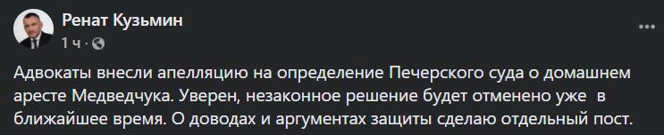 Офис генпрокурора попросил отправить Медведчука в СИЗО с залогом в 300 млн