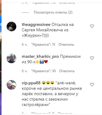 Коментарі під фото