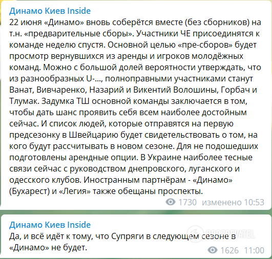 """Динамо Киев Inside"" об уходе Супряги."