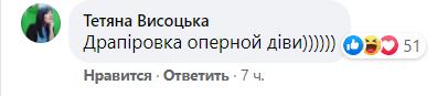 Пользователи сразу же отреагировали на лук Скороход