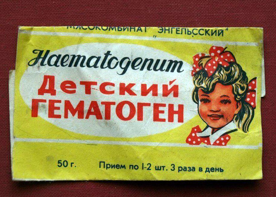 Гематоген был очень полезным