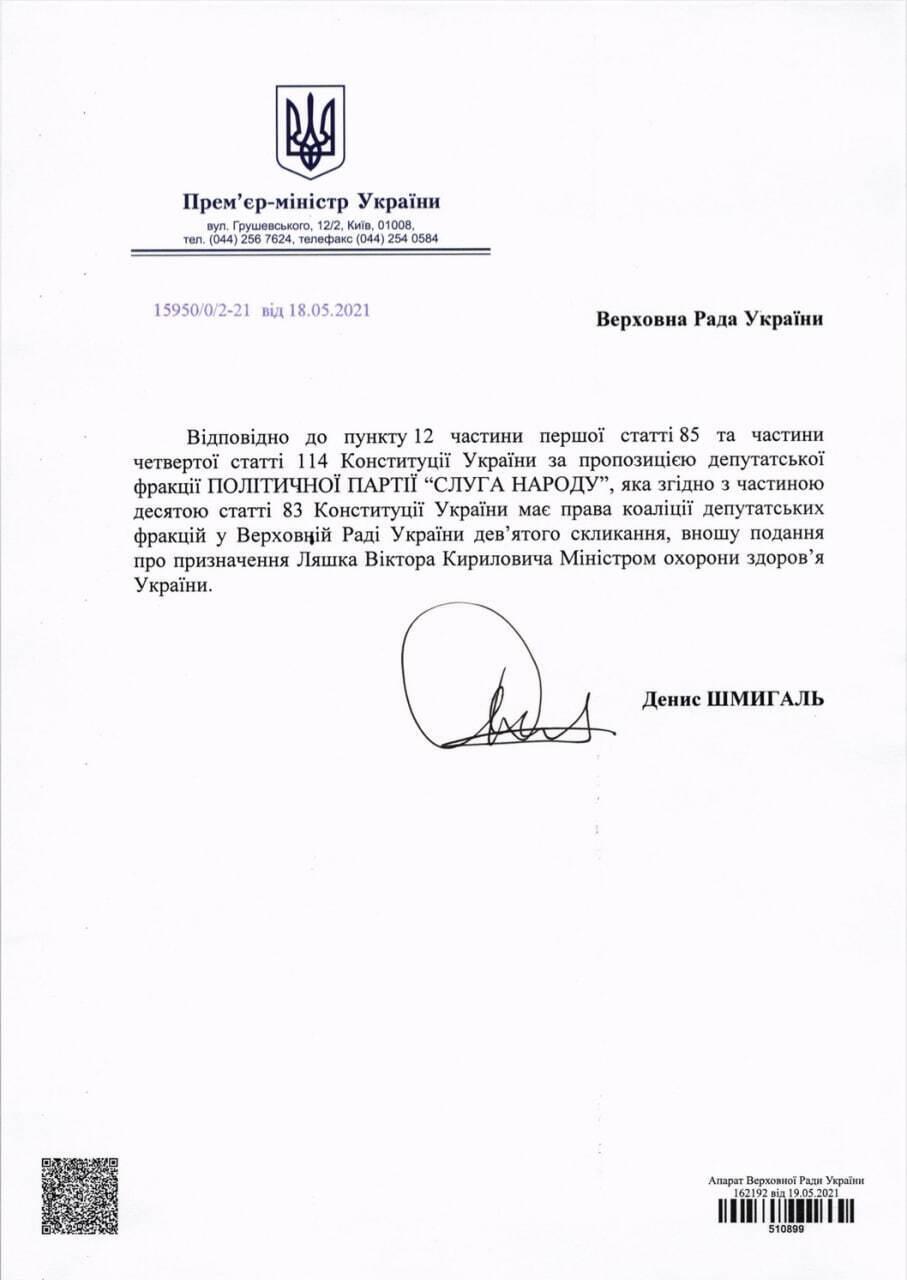 """""""Слуги"""" внесли в Раду постановление о назначении Ляшко главой Минздрава"""