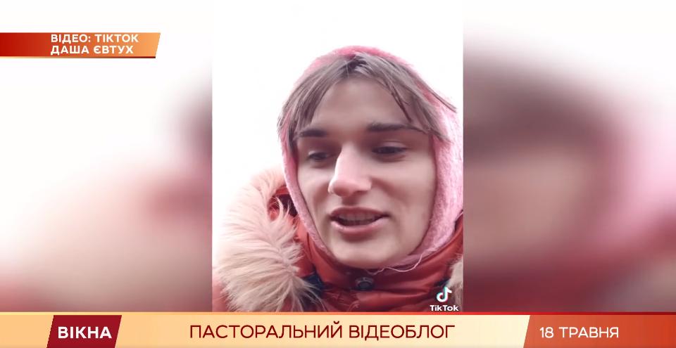Українка Даша Євтух із Полтавщини