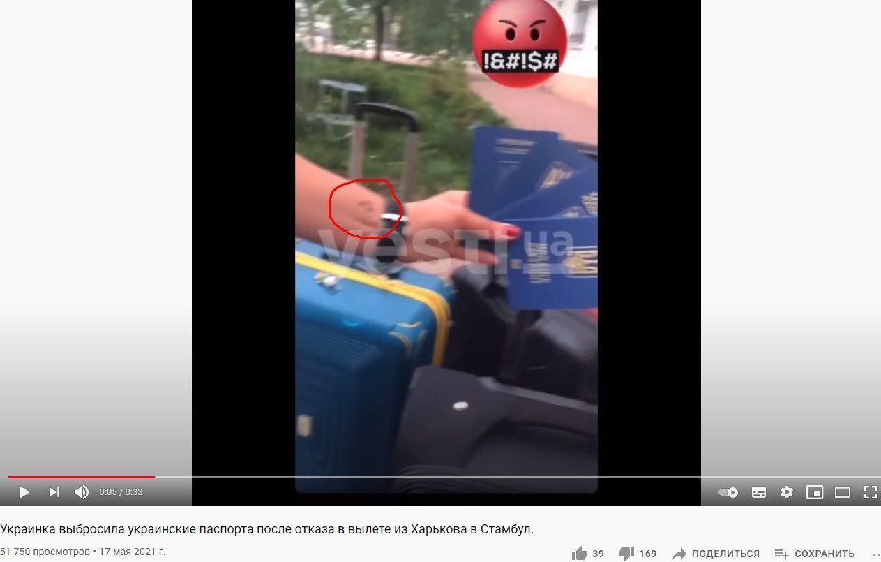 Скриншот из видео о выбрасывании паспортов