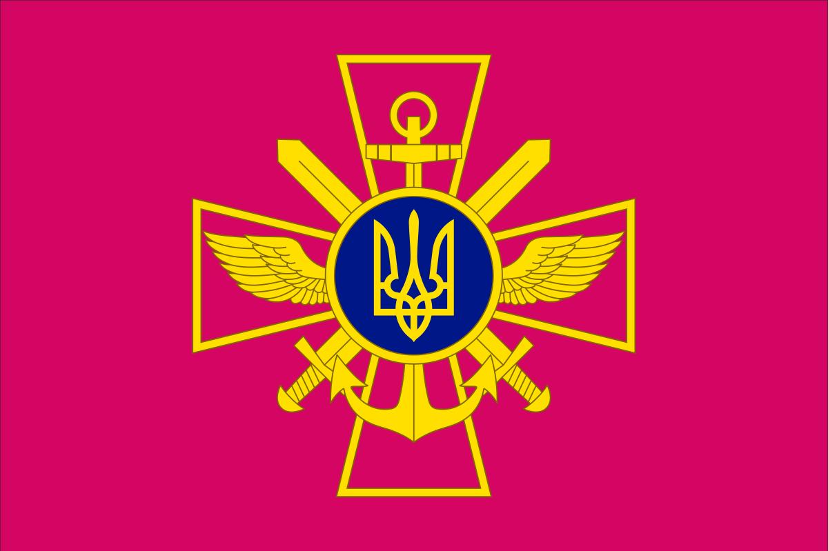 Флаг современных ВСУ