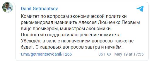 Telegram Данила Гетманцева.
