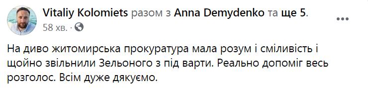 Звільнення Леоніда Чемоданова