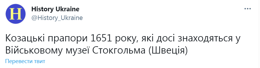 Коллекция казацких флагов