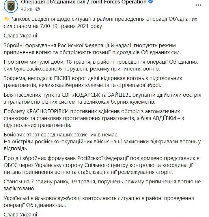 Зведення щодо ситуації на Донбасі