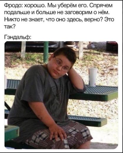 """Мем про фільм """"Володар перснів"""""""