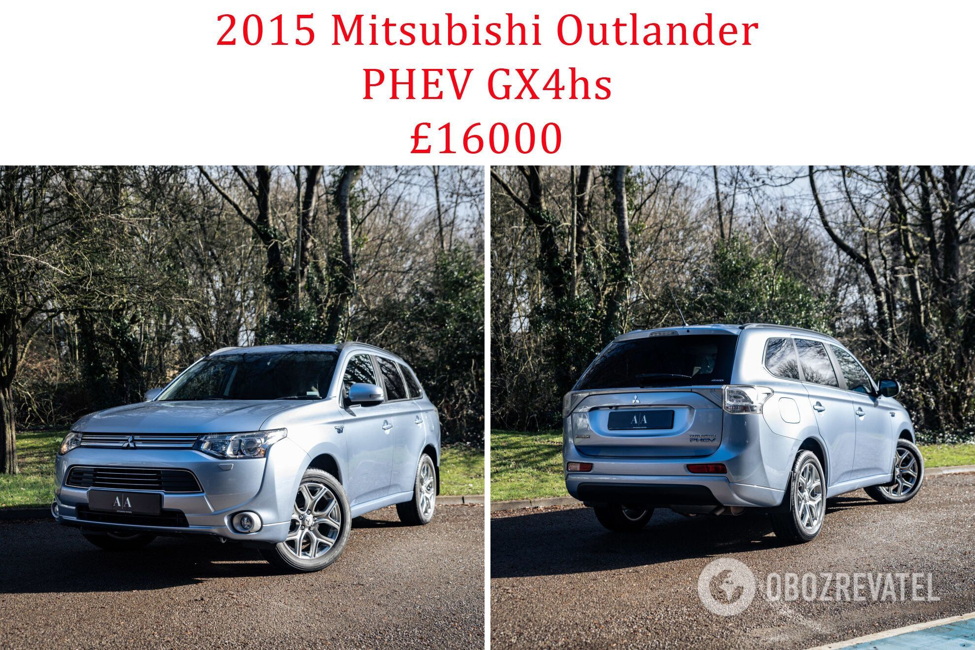 2015 Mitsubishi Outlander PHEV GX4hs
