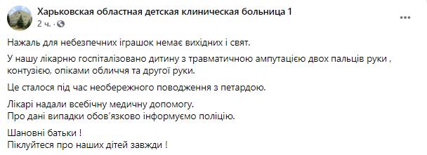 Пост Харківської дитячої обласної лікарні в Facebook.