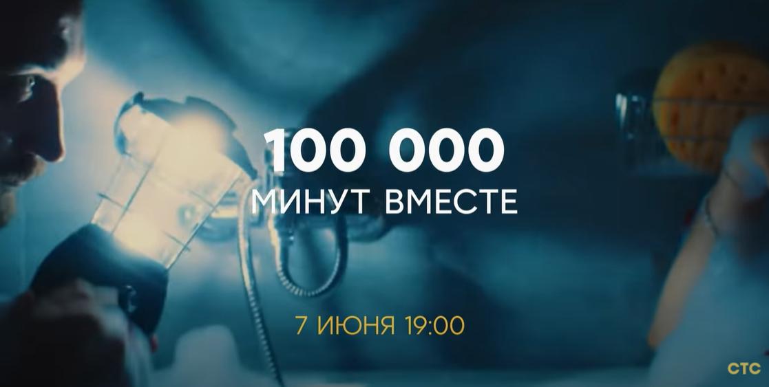 """С 7 июня на российском телеканале СТС стартует показ украинского сериала """"100 тысяч минут вместе"""""""