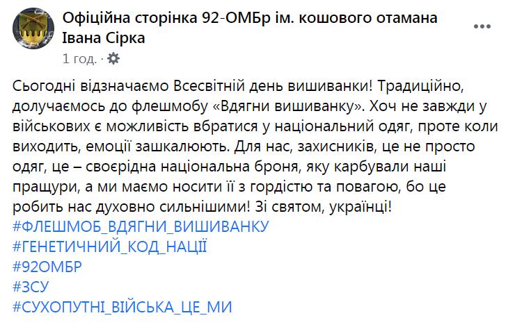 92 ОМБр ВСУ