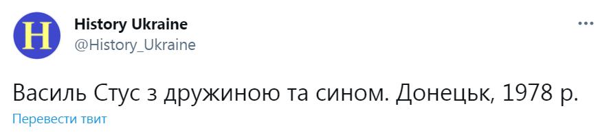 Допис про Василя Стуса
