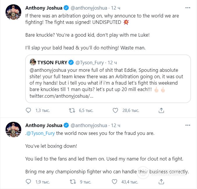 Джошуа в Twitter оставил сообщение Фьюри.