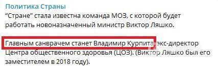 """Telegram-канал """"Политика страны"""" сообщил о назначении Курпиты главным санврачом."""