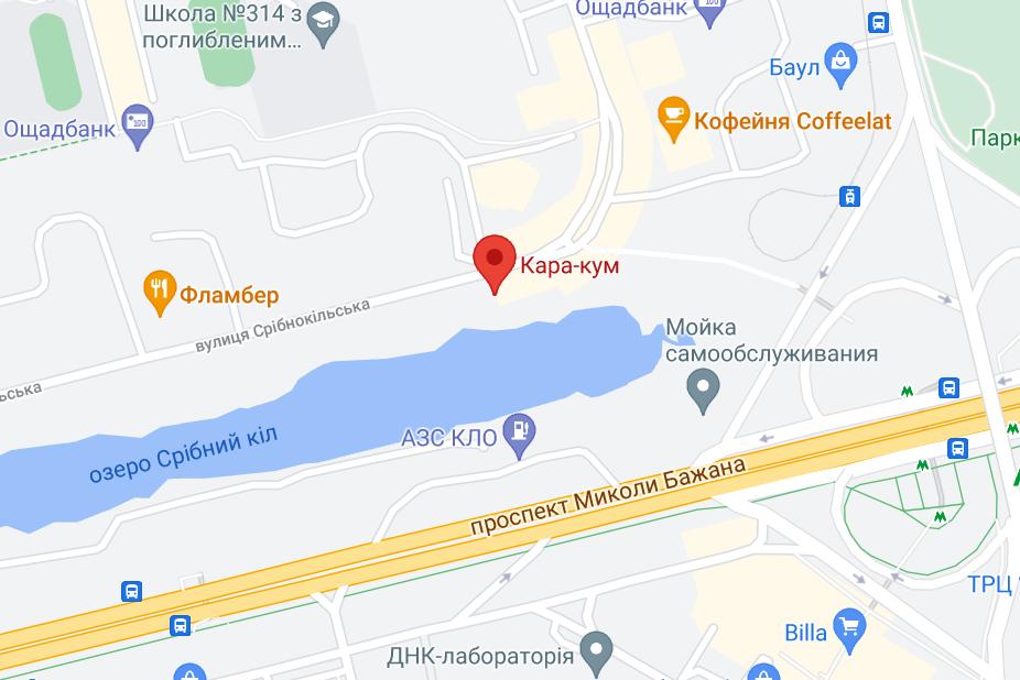 "Кафе ""Кара-Кум"" у Києві."