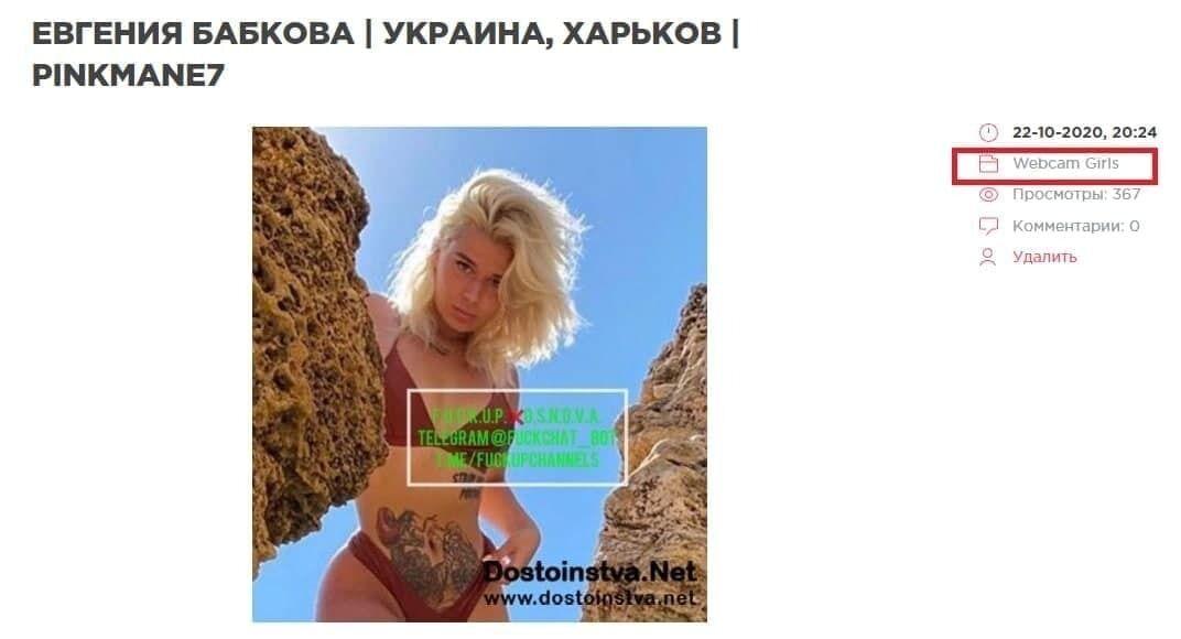 Девушка попала в список веб-моделей.