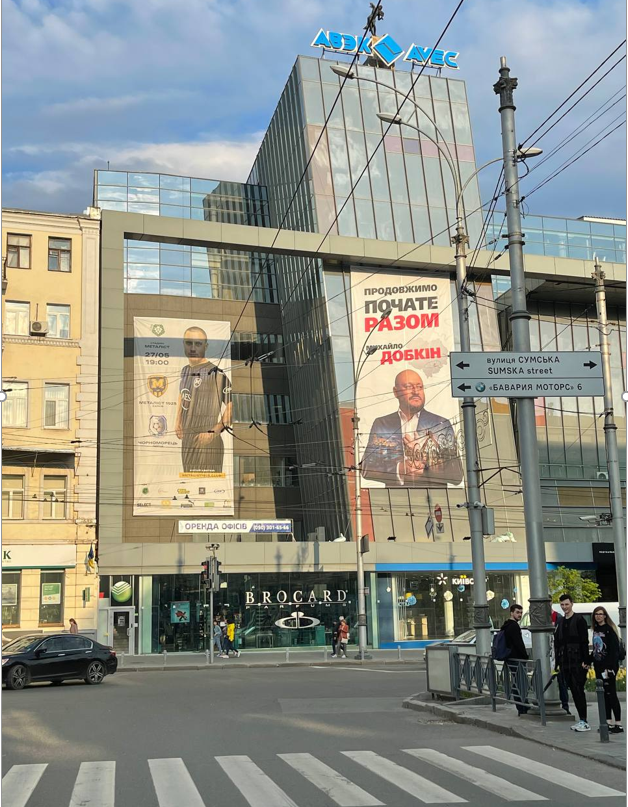 Баннер в Харькове.