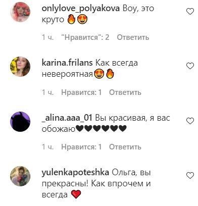 Комментарии к новому посту Оли Поляковой