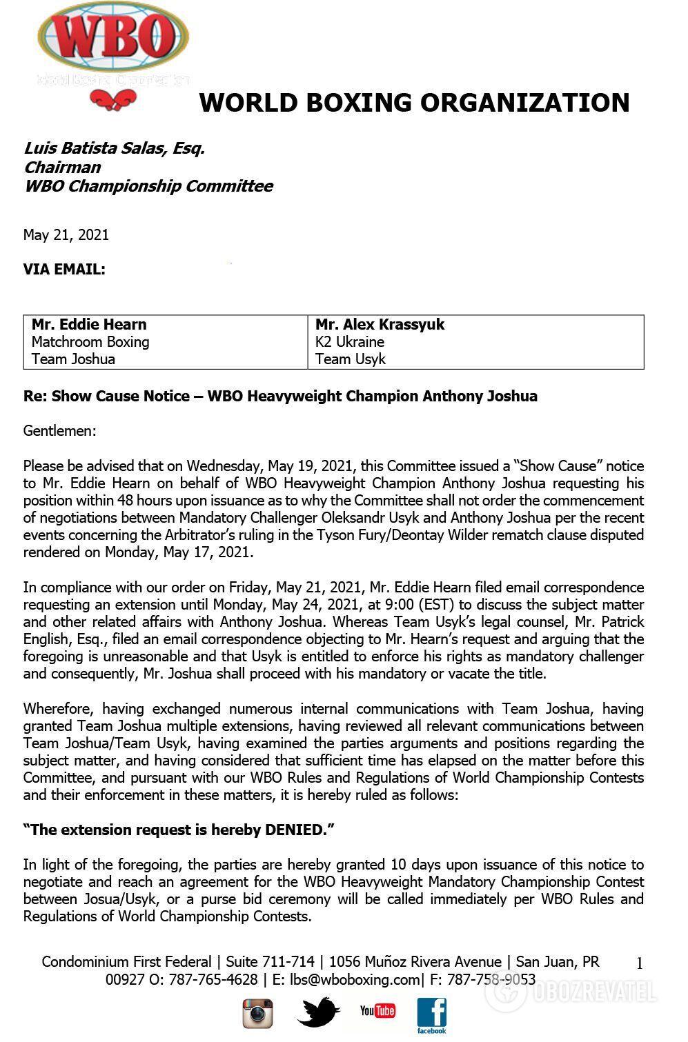 Письмо от WBO