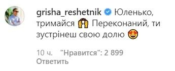 Комментарий Григория Решетника