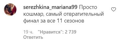 Шанувальники розкритикували Заливака