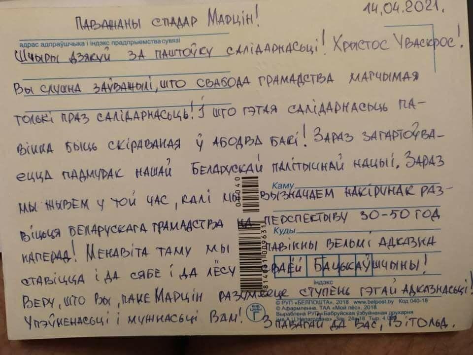 Один из последних писем Ашурака.