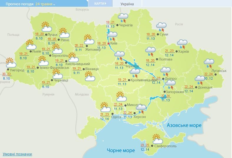 Прогноз погоды в Украине на 24 мая.