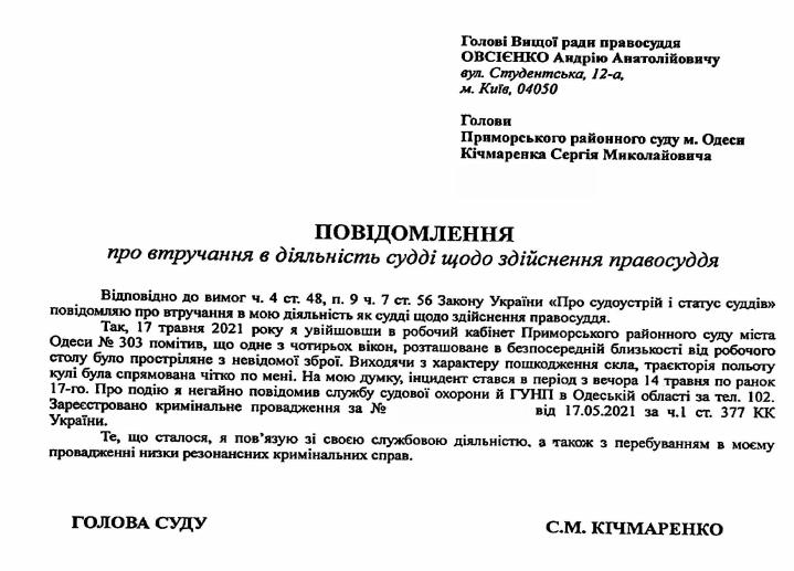 Кабінет одеського судді зазнав обстрілу