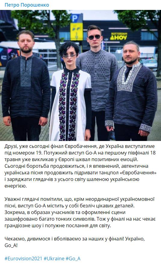 Петр Порошенко поддержал группу Go_A перед финалом Евровидения