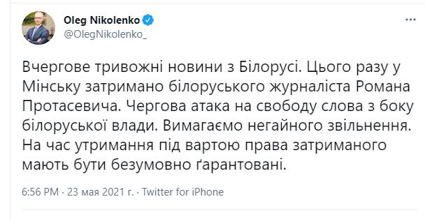 """Украина осудила """"спецоперацию Лукашенко"""" и выдвинула требование"""