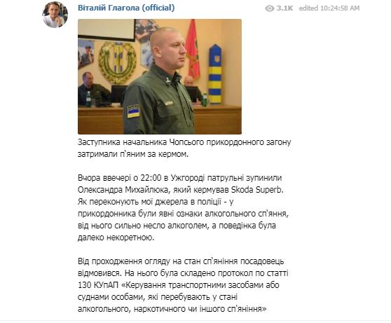 Пост Виталия Глаголы о задержании Александра Михайлюка