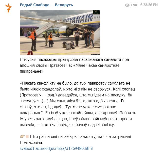 Задержание основателя NEXTA: Протасевич заявил о слежке еще из Афин