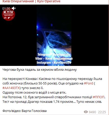 В Киеве произошло смертельное ДТП.