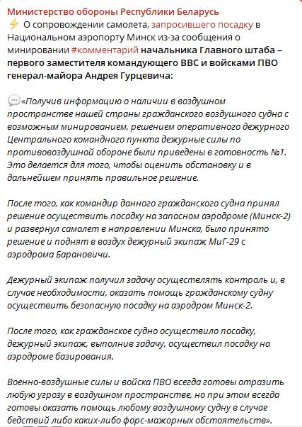 Минобороны РБ пояснило военное сопровождение самолета с Протасевичем