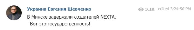 Кива и Шевченко порадовались задержанию Протасевича