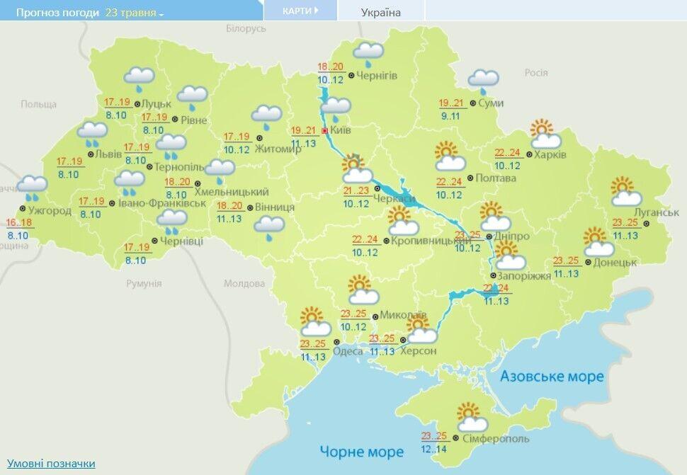 23 травня в Україні переважатиме мінлива погода